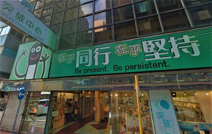 突破中心提供輔導支援。(圖:google map)