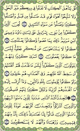 《古蘭經》第5章。(圖:網絡圖片)