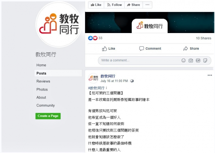 「教牧同行」平台臉書專頁。(圖:「教牧同行」facebook)
