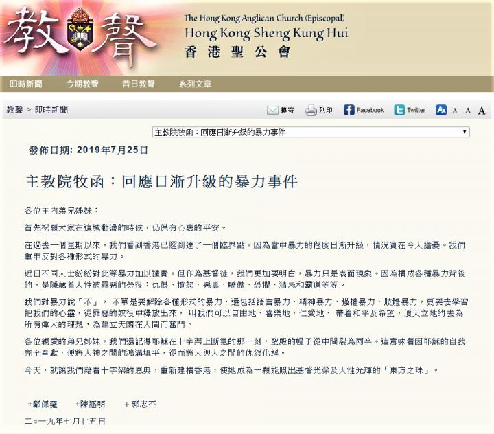 香港聖公會主教院牧函。(圖:香港聖公會網站)