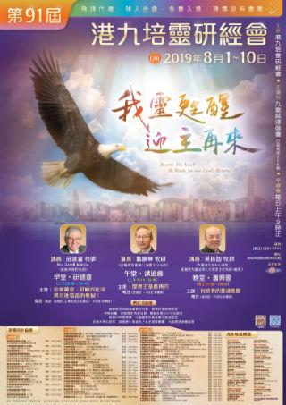 為期10日第91屆港九培靈研經會於九龍城浸信會舉行。(圖:港九培靈研經會網)