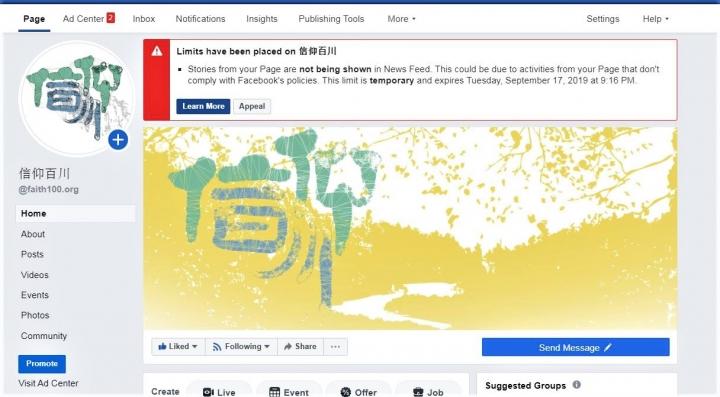 臉書封鎖「信仰百川」告文截圖。(圖:信仰百川臉書)