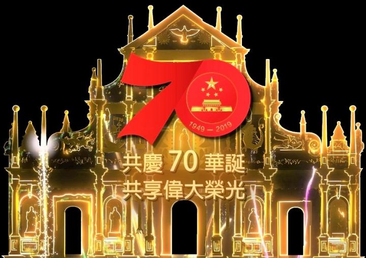大三巴牌坊舉行國慶光雕表演。(圖:澳門特別行政區網站)