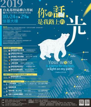 2019台北基督徒聯合書展於10月24至29日舉行。(圖:華人基督徒文字協會臉書)