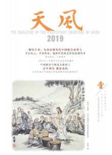 《天風》1月號耶穌變中國古代漢人。(圖:寒冬)
