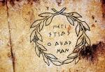 新約哥林多城出土的石碑印上古語.jpg