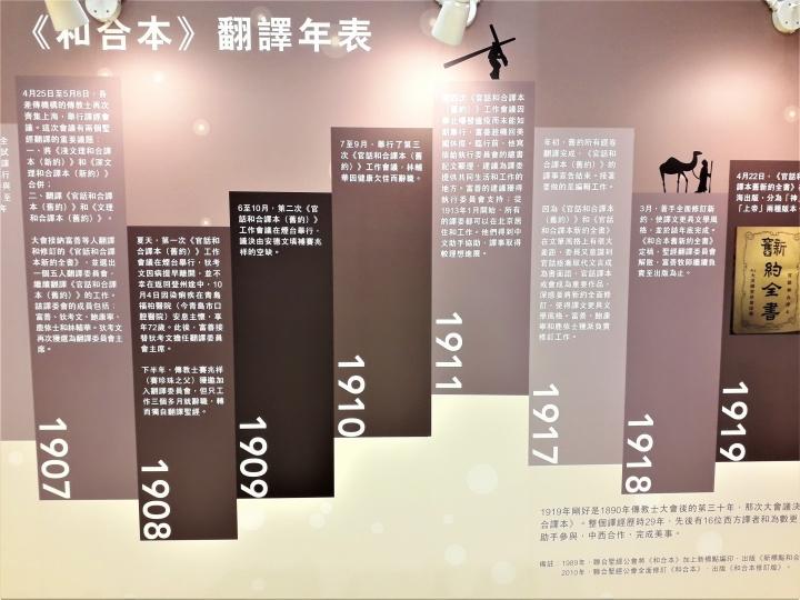 和合本《聖經》翻譯年表,攝於10月香港基督教書展。(圖:基督日報)