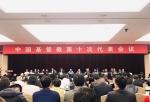 中國基督教第十次代表會議.jpg