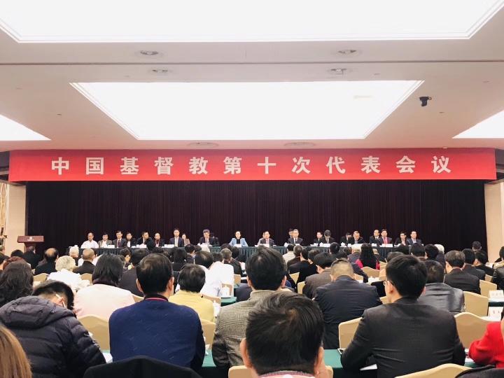 中國基督教第十次代表會議。(圖:中國基督教網)