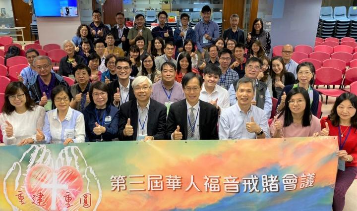第三屆華人福音戒賭會議。(圖:華人福音戒賭會議網)