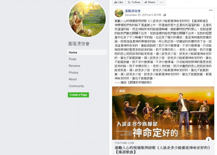 全能神教會假冒隆浸信會的臉書專頁。(圖:全能神教會假臉書)