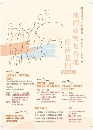 2020年基督徒合一祈禱周1月展開。(圖:香港基督教協進會網)