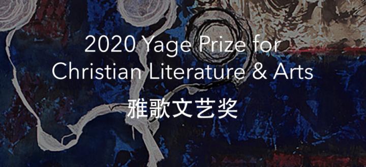 2020雅歌文藝獎推動華人基督教文學、音樂、藝術創作。(圖:美國杜克大學神學系與神學藝術中心網頁)