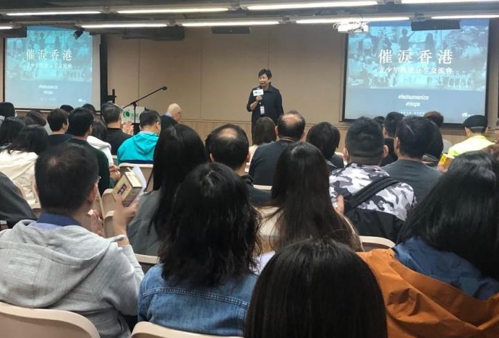 「催淚香港—青少年教牧分享交流會」。(圖:突破機構)