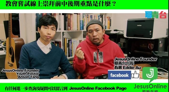 春麗及Anson Tang講解教會網絡崇拜需知。(圖:Jesus Online facebook)