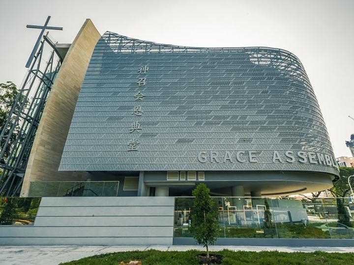 新加坡神召會恩典堂(Grace Assembly of God)教會大樓。(https://www.graceaog.org/)