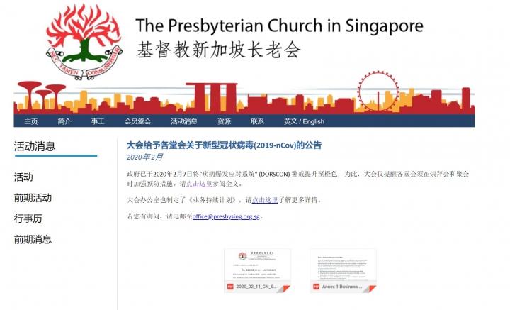 新加坡長老會按衛生部建議向堂會發指引。(圖:新加坡長老會網站)