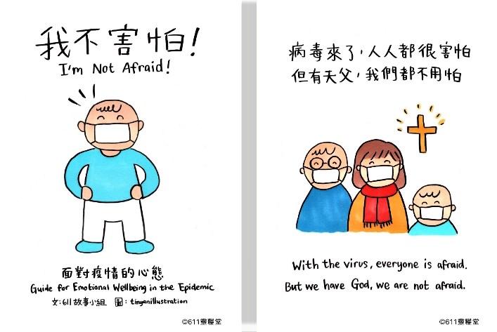 「我不害怕」系列圖卡樣本。(圖:香港611靈糧堂網站)