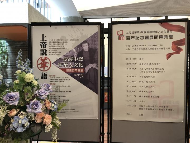 「和合本聖經翻譯百周年紀念」去年在中原大學開幕。(圖:宇宙光)