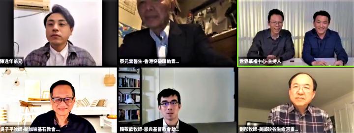 「疫情中蛻變的華人教會」網絡研討會嘉賓。(圖:華福臉書)