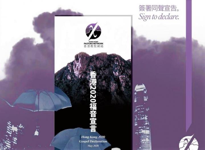《香港2020福音宣言》。(圖:香港基督教教牧聯署籌委會臉書)