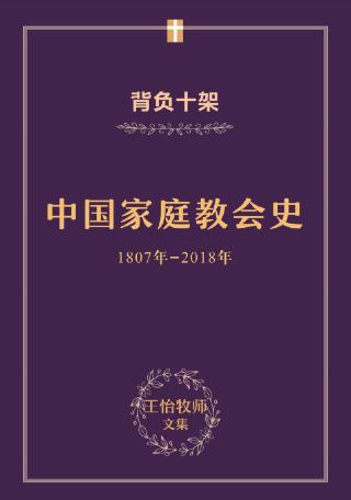 王怡牧師文集封面。(圖:王怡牧師文集電子版擷圖)