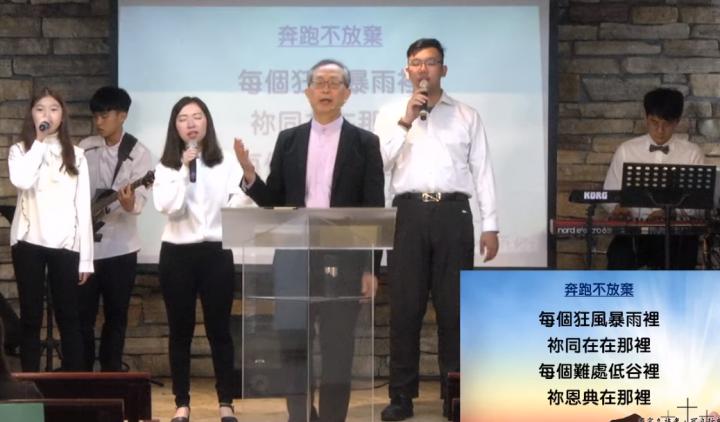貴格會板城教會線上崇拜,何有義牧師(中間)。(圖:youtube 擷圖)