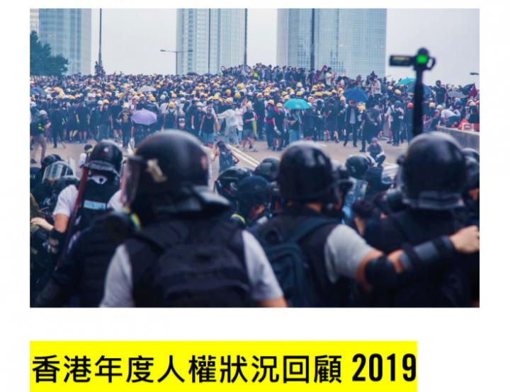 國際特赦組織報告。(圖:國際特赦組織香港分會)
