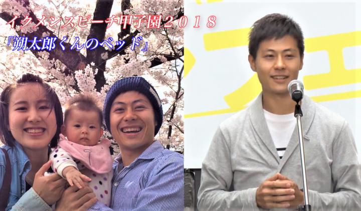 日本政府推動「育兒型男計劃」舉行父職演講比賽,一名父親分享協助太太照顧嬰兒。(圖:視頻擷圖)