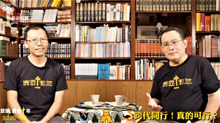 董家驊[左]、林鴻信[右]。(圖:基督教研究智庫視頻擷圖)