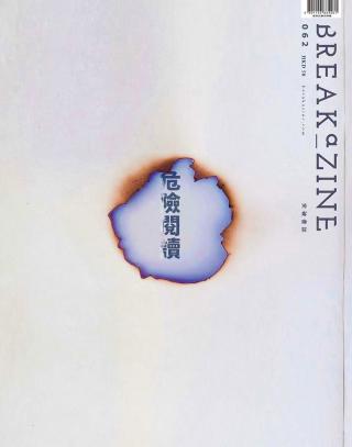 突破Breakazine 062《危險閱讀》封面。(圖:Breakazine 突破書誌臉書)