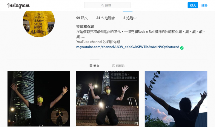 「和牧師」在IG上載多條視頻回應香港社會議題。(圖:「和牧師」IG 擷圖)