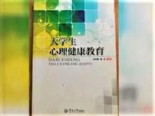 廣州暨南大學出版社《大學生心理健康教育》。(圖:微信)