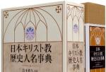 日本キリスト教歴史人名事典_320.jpg