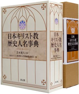 《日本基督教歷史人物大辭典》。(圖:教文館)