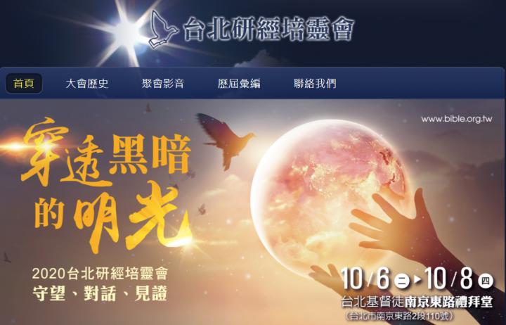 2020台北研經培靈會。(圖:官方網頁擷圖)