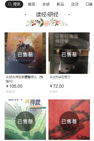 小麥書房網上微店顯示部分書籍已售罄。(圖:小麥書房網絡擷圖)