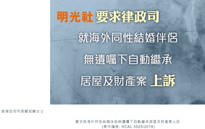 明光社促律政司司長上訴信函。(圖:明光社網站)