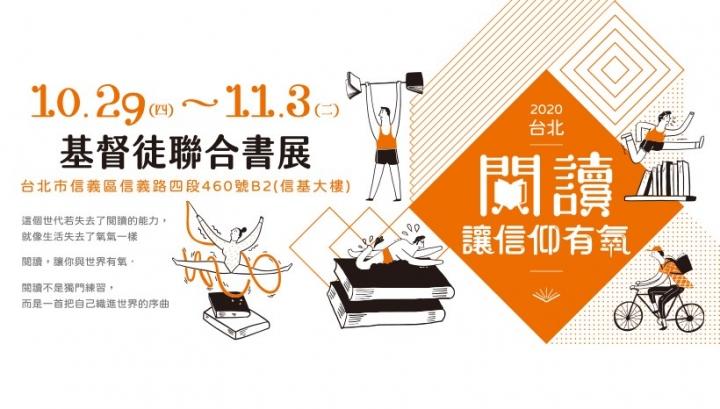 2020台北基督徒聯合書展海報。(圖:華人基督徒文字協會臉書)