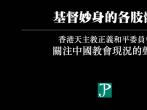 中梵協議.png