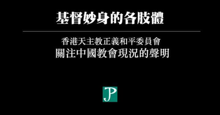 天主教正義和平委員會關注中國教會現況聲明。(圖:天主教正義和平委員會臉書)