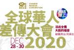 2020年全球華人差傳大會.png