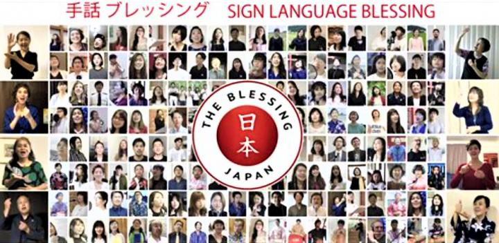 《祝福日本》附手語版。(圖:祝福日本臉書)