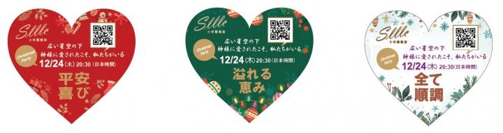 心型貼紙日文版。(圖片:士林靈糧堂提供)
