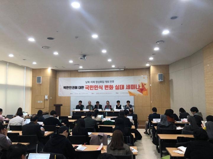 朝鮮人權數據中心去年舉辨的人權意識研討會。(圖: 朝鮮人權數據中心臉書)