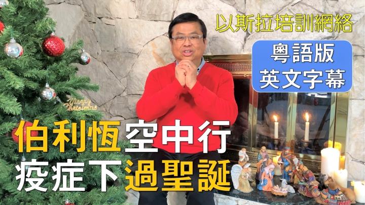 《伯利恆疫症下聖誕特別之旅》備有粵語及華語版。