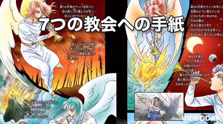 漫畫《啟示錄》提及七封印。(圖:日本聖經協會視頻擷圖)