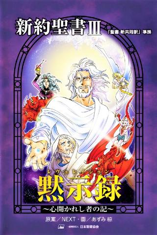 漫畫《啟示錄》封面