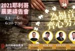 台北純福音教會.jpg