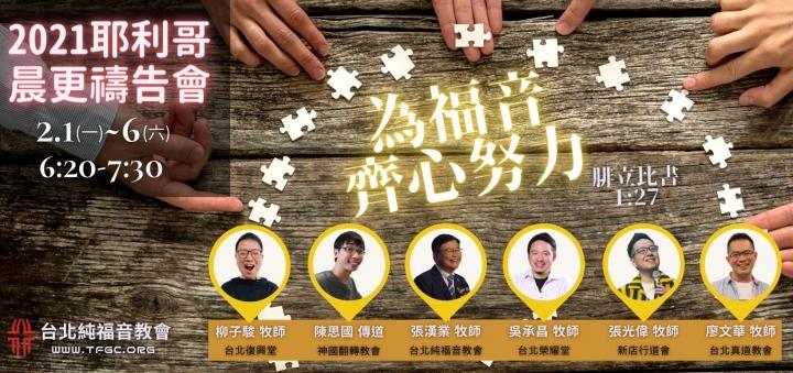 台北純福音教會2月1至6日舉行「耶利哥晨更禱告會」。(圖:台北純福音教會臉書)